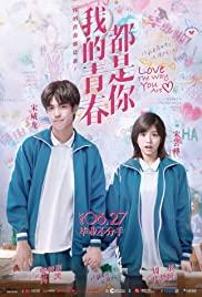 Wo de qing chun dou shi ni (2019) cover