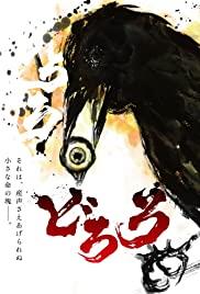 Dororo 2019 poster