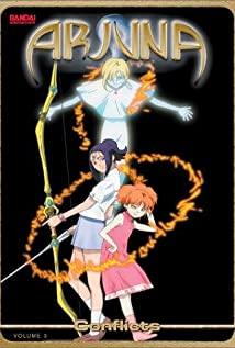Chikyû shôjo Arjuna 2001 poster