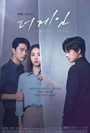 Deo Geim: 0shireul Hyanghayeo (2020) cover