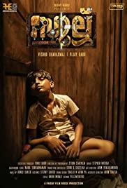 Sullu (2019) cover