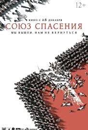 Soyuz spaseniya (2019) cover