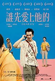 Dear Ex (2018) cover