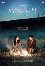 Sa-rang-eui bul-sa-chak (2019) cover