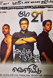 Ayitha Ezhuthu (2004) cover