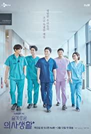 Seulgiroun Euisasaenghal (2020) cover