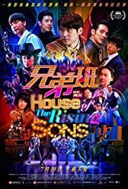Xiong di ban (2018) cover