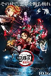 Kimetsu no Yaiba: Mugen Ressha-Hen (2020) cover