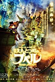 Eiga Entotsu Machi no Poupelle (2020) cover