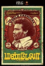 Mandela (2021) cover
