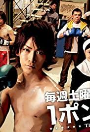 1 pondo no fukuin 2008 poster