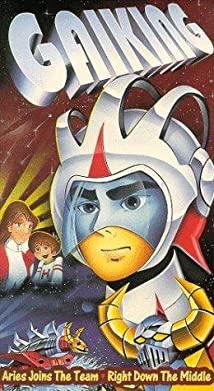 Daikû maryû Gaikingu 1976 poster