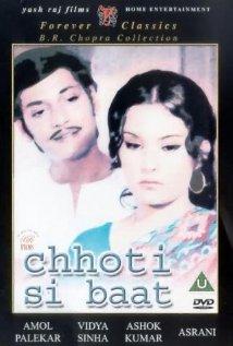 Chhoti Si Baat (1975) cover