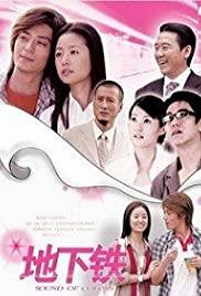 Di xia tie 2006 poster