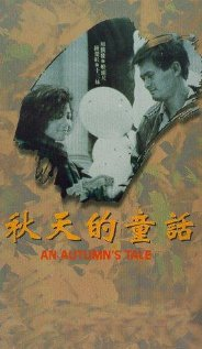 Chou tin dik tong wah (1987) cover
