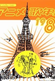 Dokutaa Suranpu Arale-chan 1981 poster