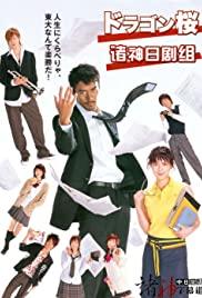 Doragon-zakura 2005 poster