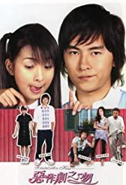 E zuo ju zhi wen (2005) cover