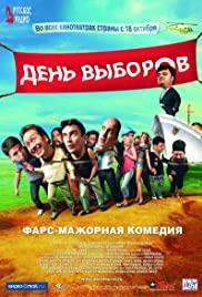 Den vyborov (2007) cover