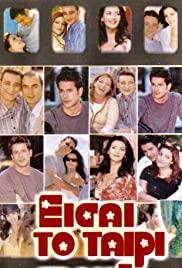 Eisai to tairi mou (2001) cover