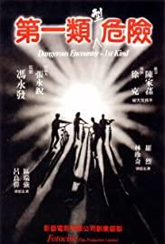 Di yi lei xing wei xian 1980 poster