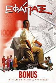 Efapax (2001) cover
