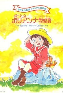 Ai shôjo Porianna monogatari (1986) cover