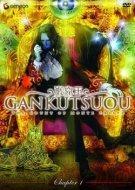 Gankutsu-ô 2004 poster