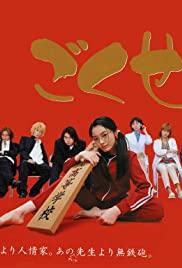 Gokusen (2002) cover