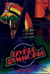 Glykia symmoria (1983) cover