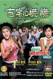Goo chak sam fong fong (2003) cover