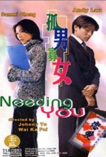 Goo naam gwa neui (2000) cover