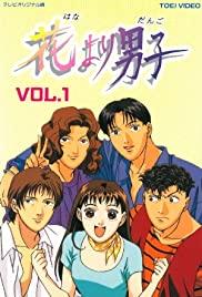 Hana yori dango (1996) cover