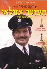 Ha-Shoter Azulai (1971) cover