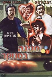 Hagiga B'Snuker (1975) cover