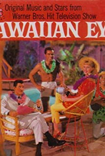 Hawaiian Eye (1959) cover