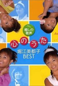 Himitsu no Akko-chan (1988) cover