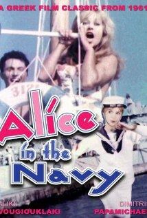 I Aliki sto Naftiko 1961 poster