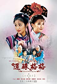 Huan zhu ge ge (1998) cover