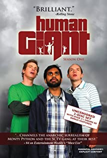 Human Giant (2007) cover