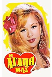 I agapi mas 1968 poster
