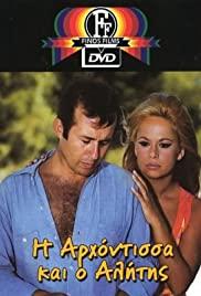 I arhontissa ki o alitis (1968) cover