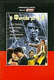I fanela me to '9' 1989 poster