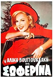 I soferina (1964) cover
