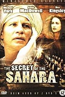 Il segreto del Sahara 1988 poster