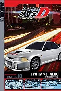 Initial D: Fourth Stage 2004 poster