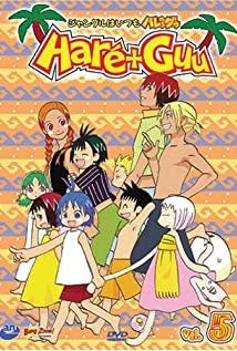 Janguru wa itsumo hare nochi Guu 2001 poster
