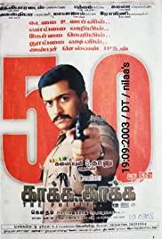 Kaakha..Kaakha: The Police (2003) cover
