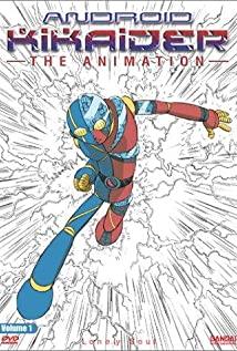 Jinzô ningen Kikaidâ: The Animation 2000 poster