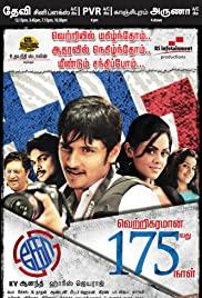 Ko (2011) cover